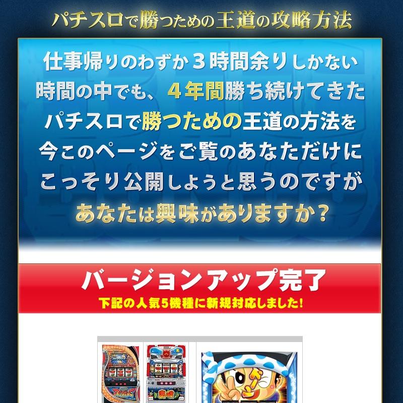 現役スロプロによる月収60万円を稼いだパチスロマニュアル【完全攻略版】